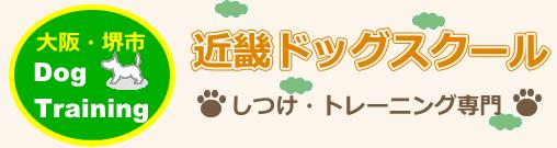 【大阪の堺市犬のしつけ・訓練】近畿ドッグスクール(近畿警察犬訓練所)